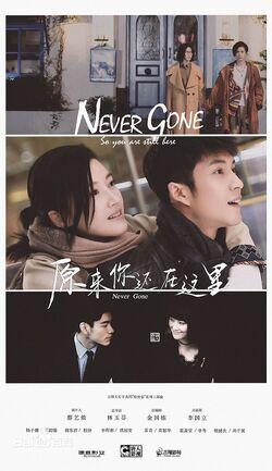 Never Gone-2018-08