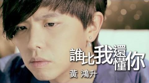 Alien Huang - Shei Bi Wo Hai Dong Ni