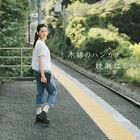 Ayase Haruka - Momen no Handkerchief
