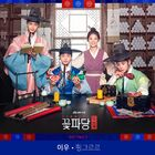 Flower Crew Joseon Marriage Agency OST Part 1