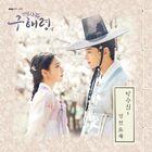 Rookie Historian Goo Hae Ryung OST Part 5