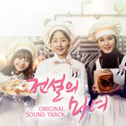 The Legend of the Witch OST
