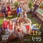 I'm Sorry Kang Nam Goo OSTPart1