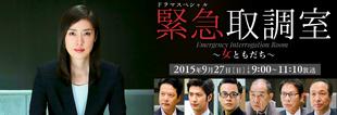 Kinkyu Torishirabeshitsu SP TVAsahi2015