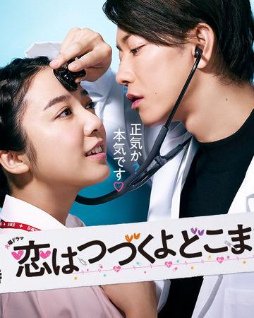 Koi Wa Tsuzuku Yo Doko Made Mo Drama Wiki Fandom