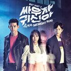 Let's Fight Ghost OST Part2