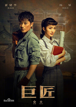 The Great Craftsman-HunanTV-2019-01