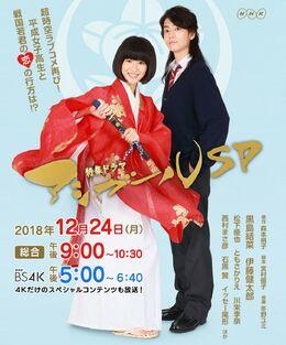 Ashi Girl SP NHK2018