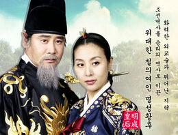 EmpressMyungSung