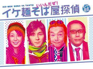 Ike-Soba-banner