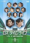 Loss Time Life-Fuji TV-2008-03