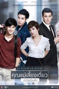Mae Liang Diew Huajai Frung Fring-1