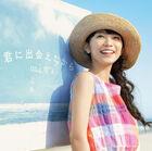 Miwa - Kimi ni Deaeta Kara