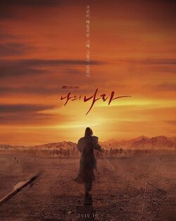 My Country-jTBC-2019-01