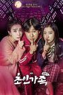 Super Family-SBS-2017-01