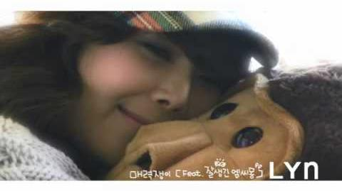 -MV FULL- Lyn (린) feat Mc Mong (몽) - 매력쟁이 (Charm)