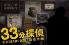33pun Tantei-FujiTV-2008-01