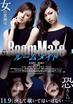 421px-Roommate - Japanese Movie-p1