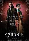47 Ronin 2013 03