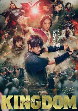 Kingdom (2019) -2