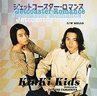 Kinki kids . Jetcoaster Romance-CD