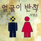 Seo Young Eun single16