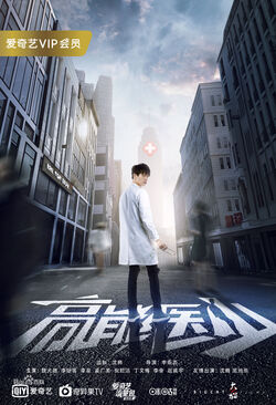 TOP High Energy Doctor-IQIYI-201713