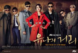Yoo Na's StreetJTBC2014-6
