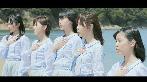 【MV full】 瀬戸内の声 STU48 公式
