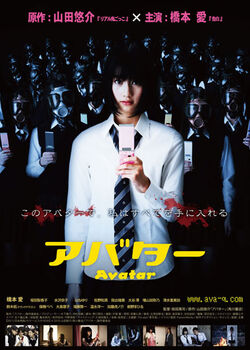 701Avatar Japanese Movies