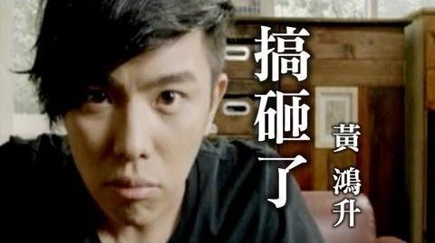 Alien Huang - Screw Up