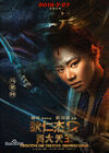Detective Dee The Four Heavenly Kings-2018-06