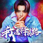 Kris Wu x iQiyi