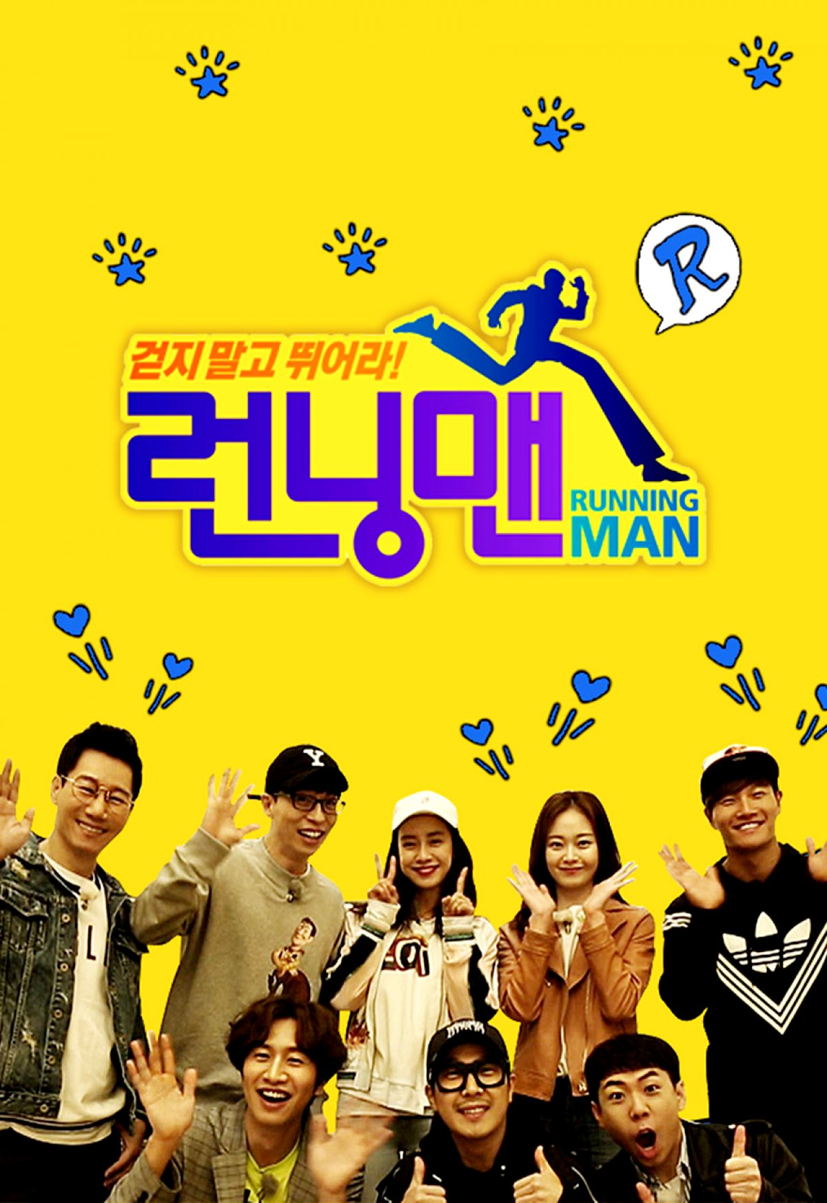 Running Man | Wiki Drama | FANDOM powered by Wikia