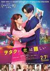 Wotakoi Love is Hard for Otaku