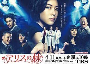 Alisu no TogeTBS2014
