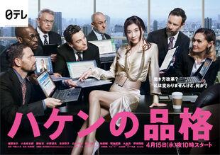 Haken no Hinkaku NTV2020
