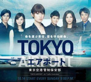 TOKYOAirportFujiTV2012