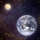BinChaenHyunSeu-You Are The Moon