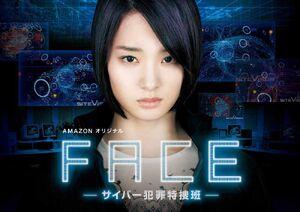 FACE ~ Cyber Hanzai Tokusouhan;