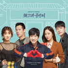 Liver or Die OST