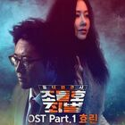 Neighborhood Lawyer Jo Deul Ho 2 OST Part 1