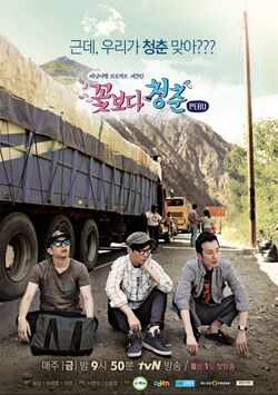 Youth-over-flowers-perú