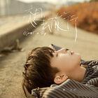 Zhou Yi Xuan-Want a Trip