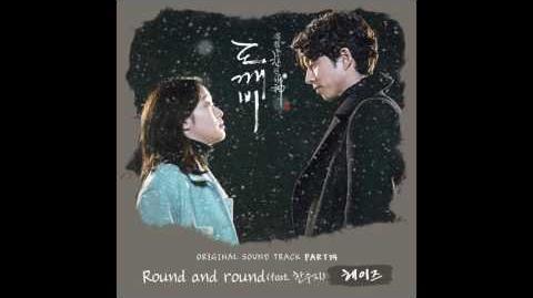 도깨비 OST Part 14 헤이즈 (Heize) - Round and round (Feat