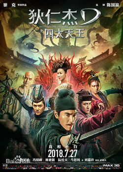 Detective Dee The Four Heavenly Kings-2018-01