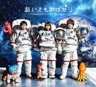 Ikimono Gakari-Chou Ikimonobakari Ten-nen Kinen Members BEST Selection
