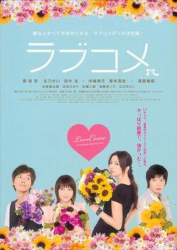 Love Come-p1