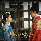 The Crowned Clown OST Part 8