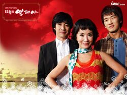 Tropical Nights in December-MBC-2004-01